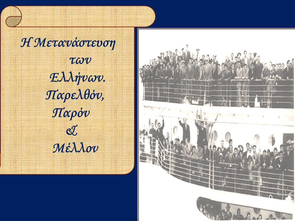  Το 1850 δημιουργήθηκε η πρώτη ελληνική κοινότητα (Νέα Ορλεάνη)  Οι πρώτοι Έλληνες μετανάστες εργάστηκαν σε μεταλλεία και στη διάνοιξη του αμερικανικού σιδηροδρομικού δικτύου.