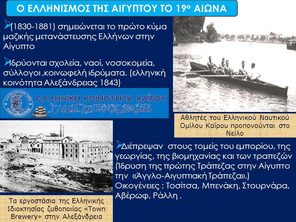  ( 1830-1881) σημειώνεται το πρώτο κύμα μαζικής μετανάστευσης Ελλήνων στην Αίγυπτο  Ιδρύονται σχολεία, ναοί, νοσοκομεία, σύλλογοι,κοινωφελή ιδρύματα