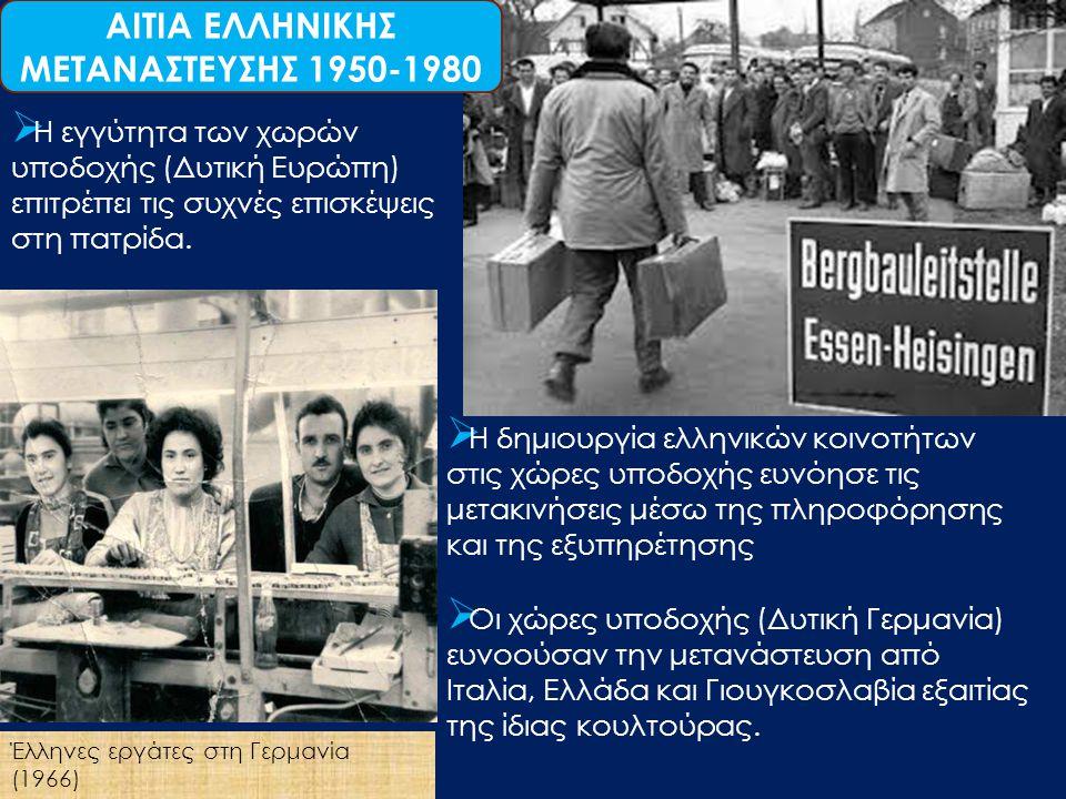  Η εγγύτητα των χωρών υποδοχής (Δυτική Ευρώπη) επιτρέπει τις συχνές επισκέψεις στη πατρίδα.  Η δημιουργία ελληνικών κοινοτήτων στις χώρες υποδοχής ε
