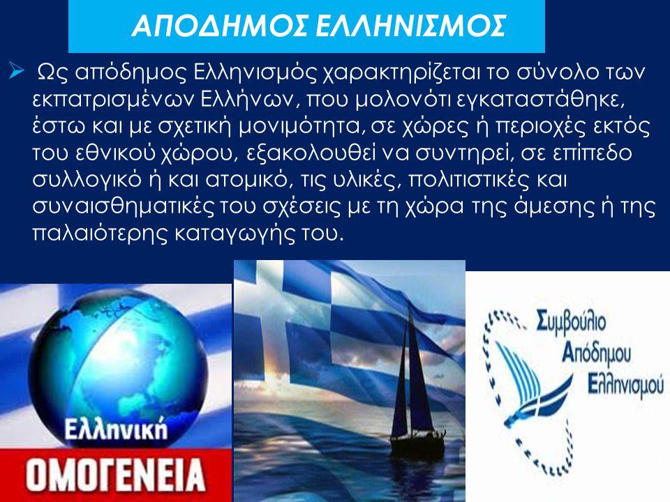ΑΠΟΔΗΜΟΣ ΕΛΛΗΝΙΣΜΟΣ  Ως απόδημος Ελληνισμός χαρακτηρίζεται το σύνολο των εκπατρισμένων Ελλήνων, που μολονότι εγκαταστάθηκε, έστω και με σχετική μονιμ
