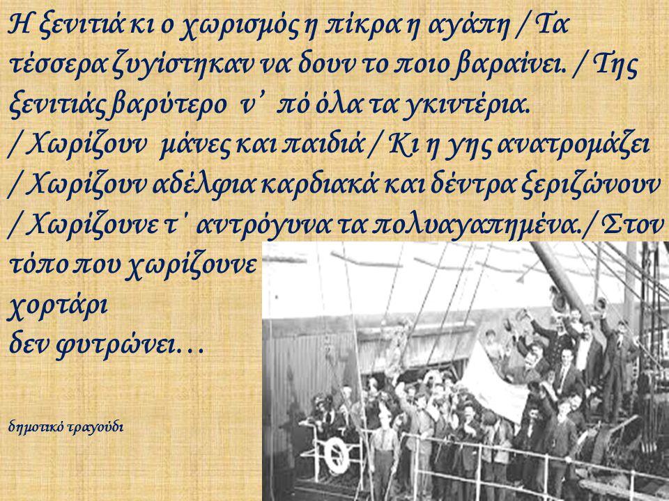  Συνθήκες ζωής στον αγροτικό χώρο  Εκτεταμένη ανεργία & υποαπασχόληση εργατικού δυναμικού (κυρίως στο γεωργικό τομέα)  Η τραγική οικονομική κατάσταση της μεταπολεμικής Ελλάδας (φτώχεια, ανεργία) ΑΙΤΙΑ ΕΛΛΗΝΙΚΗΣ ΜΕΤΑΝΑΣΤΕΥΣΗΣ 1950-1980  Έλλειψη ευκαιριών εκπαίδευσης  Η αντίδραση στους κοινωνικούς και πολιτικούς εξαναγκασμούς  Η αβεβαιότητα στην απασχόληση  Η αναζήτηση καλύτερων προοπτικών επαγγελματικής εξέλιξης.
