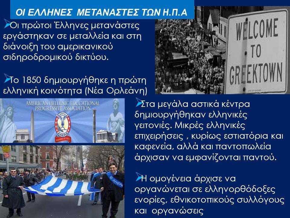  Το 1850 δημιουργήθηκε η πρώτη ελληνική κοινότητα (Νέα Ορλεάνη)  Οι πρώτοι Έλληνες μετανάστες εργάστηκαν σε μεταλλεία και στη διάνοιξη του αμερικανι