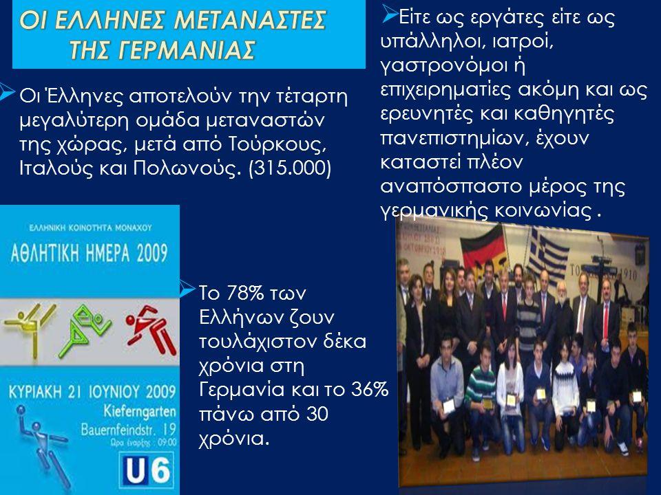  Οι Έλληνες αποτελούν την τέταρτη μεγαλύτερη ομάδα μεταναστών της χώρας, μετά από Τούρκους, Ιταλούς και Πολωνούς. (315.000)  Το 78% των Ελλήνων ζουν