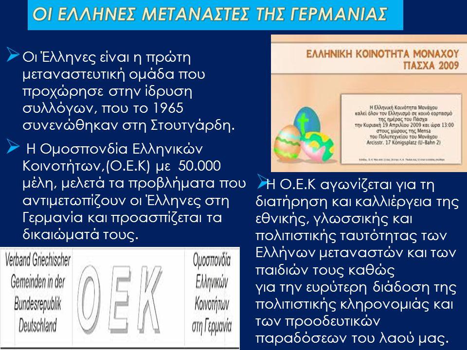  Οι Έλληνες είναι η πρώτη μεταναστευτική ομάδα που προχώρησε στην ίδρυση συλλόγων, που το 1965 συνενώθηκαν στη Στουτγάρδη.  Η Ομοσπονδία Ελληνικών Κ