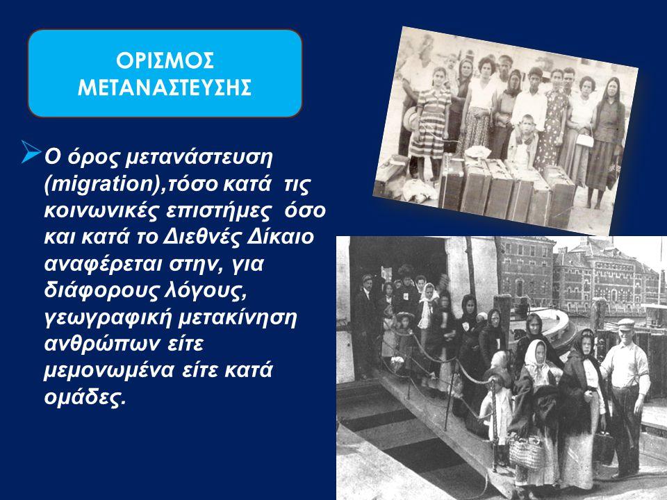  Αποτέλεσε τη τρίτη προτίμηση Ελλήνων μεταναστών.