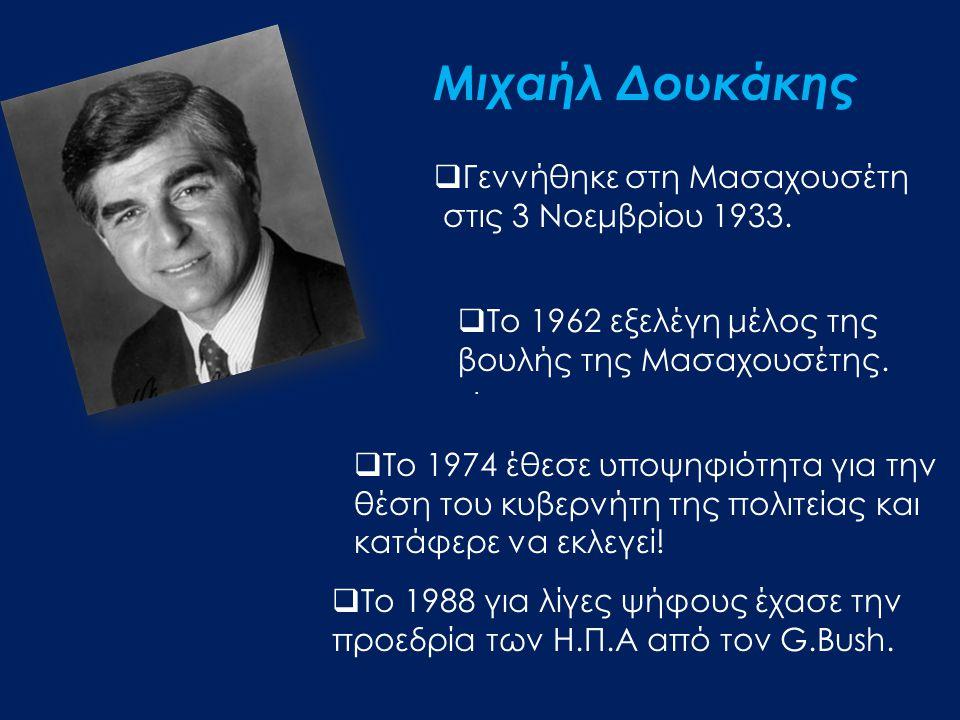 Μιχαήλ Δουκάκης  Γεννήθηκε στη Μασαχουσέτη στις 3 Νοεμβρίου 1933.  Το 1962 εξελέγη μέλος της βουλής της Μασαχουσέτης.  Το 1974 έθεσε υποψηφιότητα γ