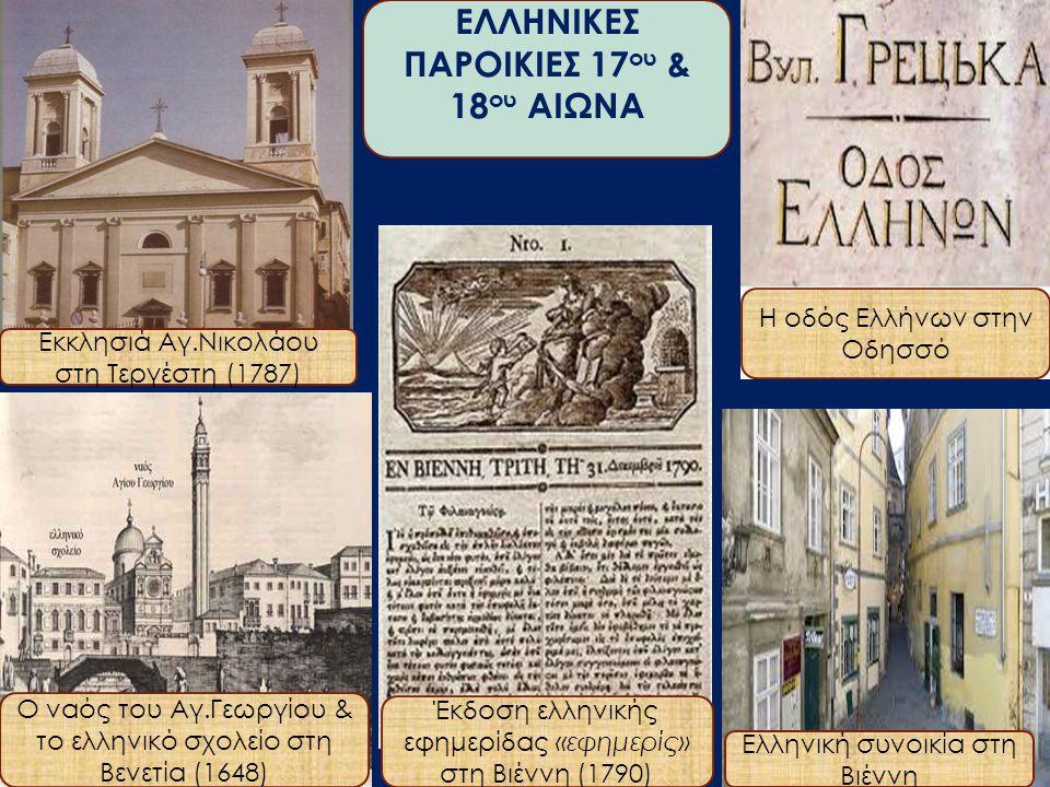ΒΙΕΝΝΗ ΕΛΛΗΝΙΚΕΣ ΠΑΡΟΙΚΙΕΣ 17 ου & 18 ου ΑΙΩΝΑ Ο ναός του Αγ.Γεωργίου & το ελληνικό σχολείο στη Βενετία (1648) Έκδοση ελληνικής εφημερίδας «εφημερίς»