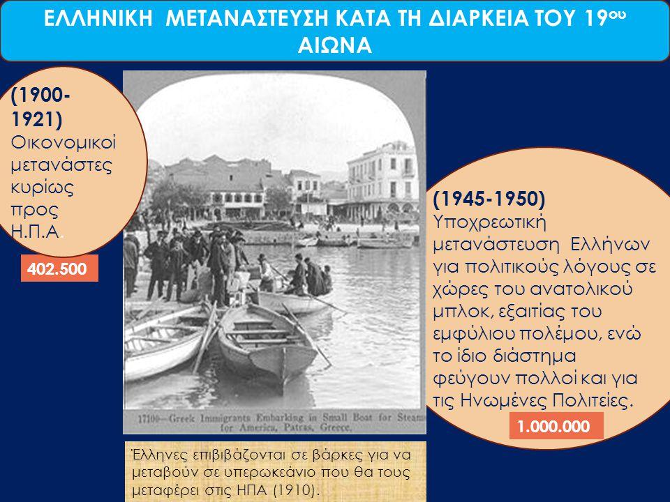 (1945-1950) Υποχρεωτική μετανάστευση Ελλήνων για πολιτικούς λόγους σε χώρες του ανατολικού μπλοκ, εξαιτίας του εμφύλιου πολέμου, ενώ το ίδιο διάστημα