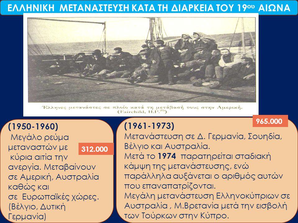  ( 1830-1881) σημειώνεται το πρώτο κύμα μαζικής μετανάστευσης Ελλήνων στην Αίγυπτο  Ιδρύονται σχολεία, ναοί, νοσοκομεία, σύλλογοι,κοινωφελή ιδρύματα.