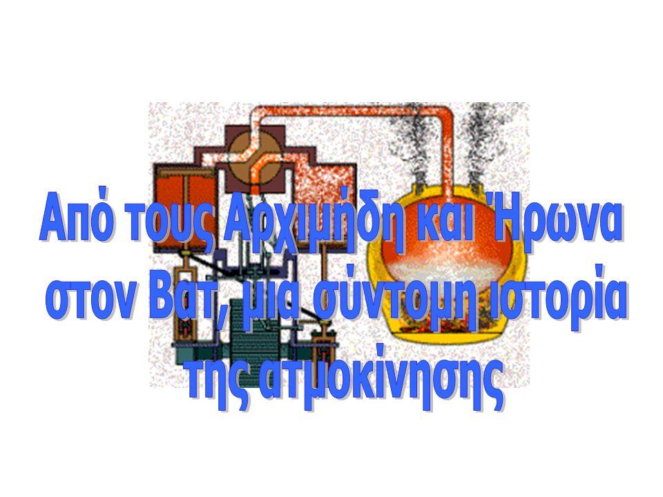 Στην «πυρομηχανή» του Νιούκομεν ο ατμός κινούσε πάνω-κάτω ένα έμβολο μέσα σε κύλινδρο ύψους περίπου δύο μέτρων και διαμέτρου ενός μέτρου, που με τη σειρά του κινούσε μία αντλία, της οποίας ο σωλήνας αναρρόφησης έφτανε στον πυθμένα του ορυχείου και ανέβαζε το νερό στη επιφάνεια.