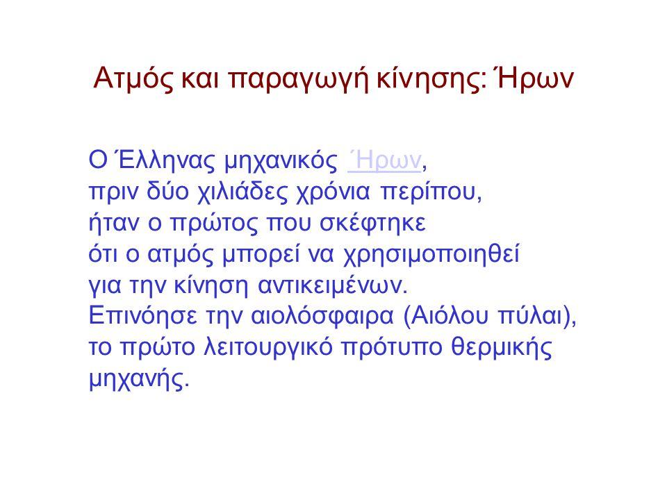 Ο Έλληνας μηχανικός ΄Ηρων,΄Ηρων πριν δύο χιλιάδες χρόνια περίπου, ήταν ο πρώτος που σκέφτηκε ότι ο ατμός μπορεί να χρησιμοποιηθεί για την κίνηση αντικειμένων.