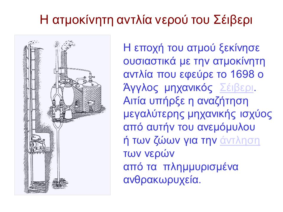 Η εποχή του ατμού ξεκίνησε ουσιαστικά με την ατμοκίνητη αντλία που εφεύρε το 1698 ο Άγγλος μηχανικός Σέιβερι.