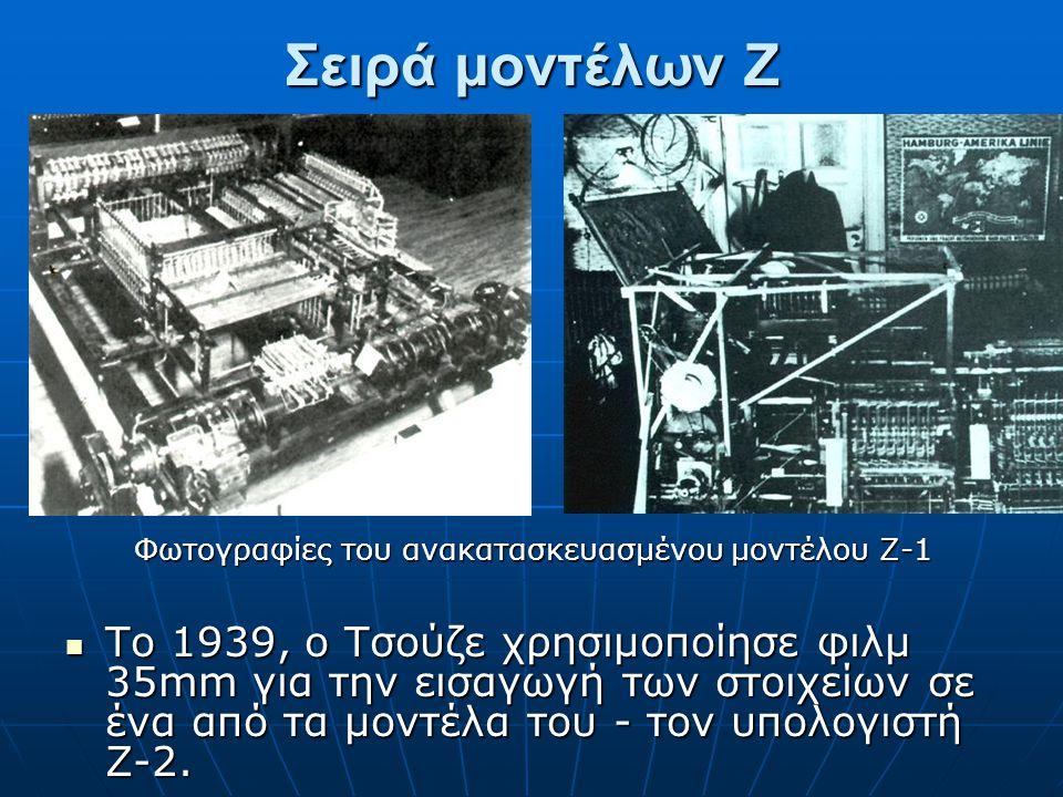 Σειρά μοντέλων Ζ Φωτογραφίες του ανακατασκευασμένου μοντέλου Ζ-1 Το 1939, ο Τσούζε χρησιμοποίησε φιλμ 35mm για την εισαγωγή των στοιχείων σε ένα από τ