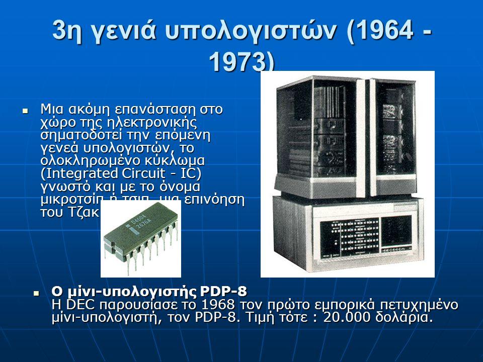 3η γενιά υπολογιστών (1964 - 1973) Ο μίνι-υπολογιστής PDP-8 Η DEC παρουσίασε το 1968 τον πρώτο εμπορικά πετυχημένο μίνι-υπολογιστή, τον PDP-8. Τιμή τό