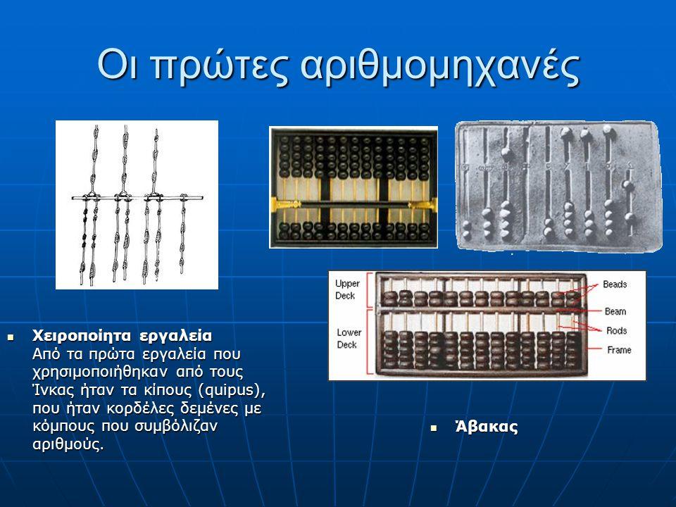 ο Μηχανισμός των Αντικυθήρων Τα τέσσερα θραύσματα του μηχανισμού των Αντικυθήρων -Εθνικό Αρχαιολογικό Μουσείο Αθήνας.