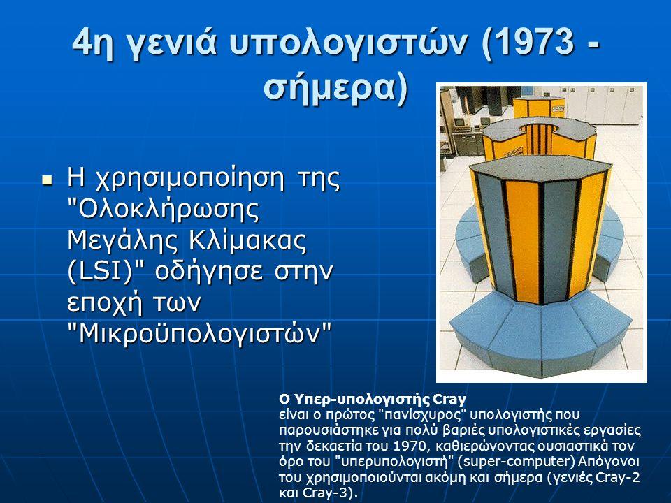 4η γενιά υπολογιστών (1973 - σήμερα) Η χρησιμοποίηση της