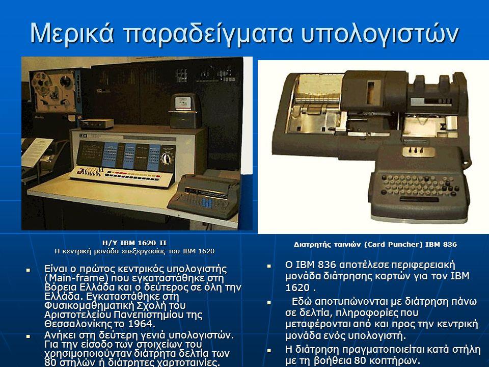 Μερικά παραδείγματα υπολογιστών H/Y IBM 1620 II Η κεντρική μονάδα επεξεργασίας του ΙΒΜ 1620 Είναι ο πρώτος κεντρικός υπολογιστής (Main-frame) που εγκα