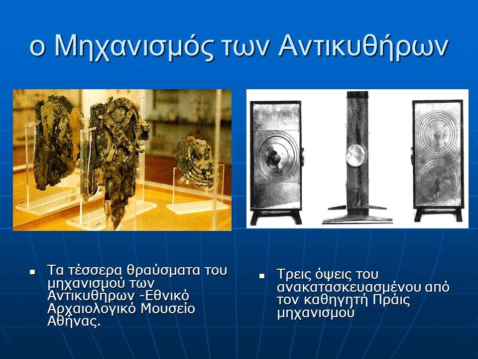 ο Μηχανισμός των Αντικυθήρων Τα τέσσερα θραύσματα του μηχανισμού των Αντικυθήρων -Εθνικό Αρχαιολογικό Μουσείο Αθήνας. Τα τέσσερα θραύσματα του μηχανισ