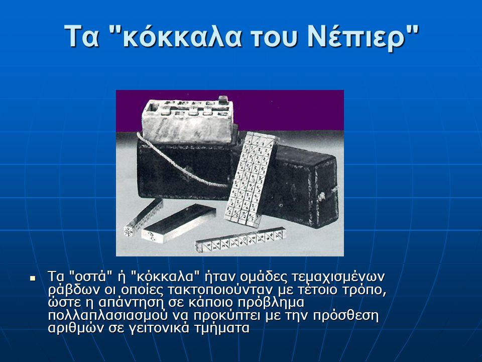 Η υπολογιστική μηχανή του Σίκαρντ Η πρώτη αυτόματη υπολογιστική μηχανή Η υπολογιστική μηχανή του Σίκαρντ, από δυτικογερμανικό γραμματόσημο που εκδόθηκε για να τιμήσει τα 350 χρόνια από την κατασκευή της.