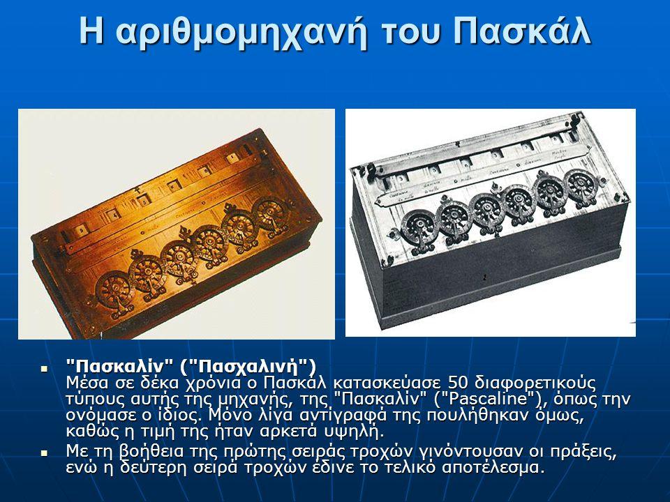 Η Αναλυτική Μηχανή του Μπάμπατζ Η Αναλυτική Μηχανή του Μπάμπατζ συνδύαζε την ιδέα των διάτρητων καρτελών με την ιδέα των τροχών αυτόματης ανταπόκρισης.