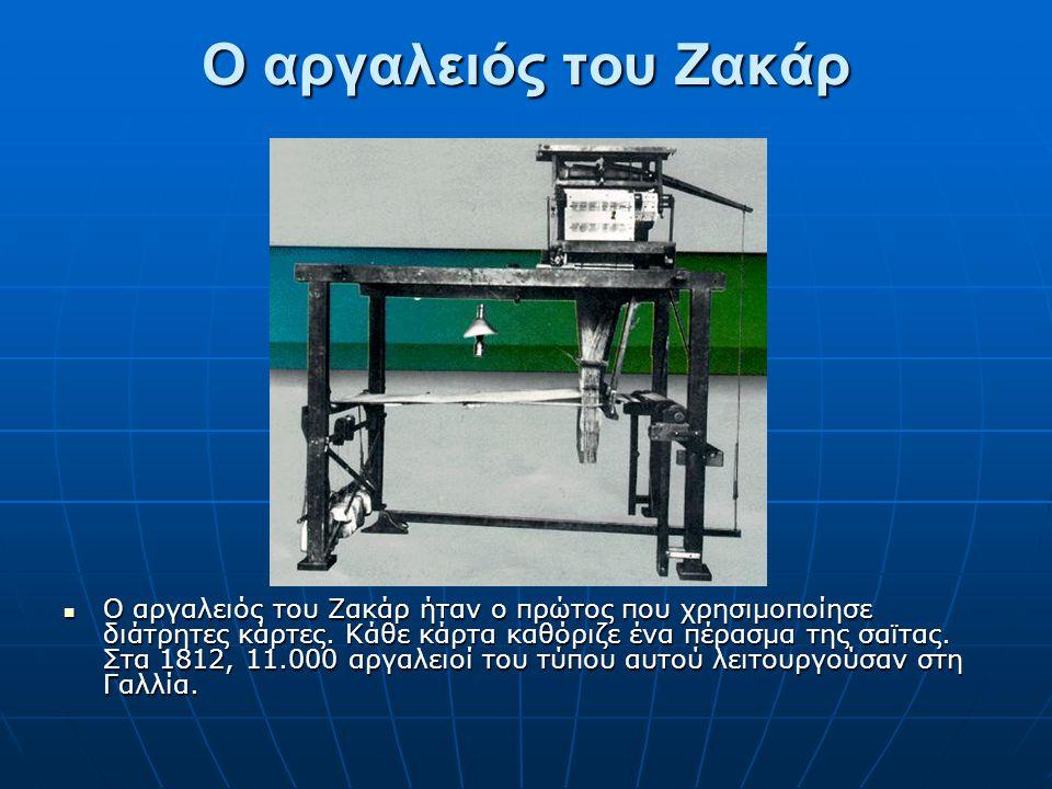Οι Μηχανές Διάτρητων Δελτίων του Χόλλεριθ (α) Πινακοποιητική μηχανή με τους μετρητές (β) Διατρητική μηχανή (γ) Διαλογική μηχανή με 12 θέσεις υποδοχής (α) Πινακοποιητική μηχανή με τους μετρητές (β) Διατρητική μηχανή (γ) Διαλογική μηχανή με 12 θέσεις υποδοχής Η Μηχανή Πινάκων του Χόλεριθ ήταν τόσο γρήγορη, ώστε η πλήρης στατιστική ανάλυση της απογραφής του 1890 τελείωσε σχεδόν στο ένα τρίτο του χρόνου που απαιτήθηκε για την απογραφή του 1880.