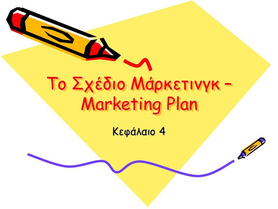 Το Σχέδιο Μάρκετινγκ – Marketing Plan Κεφάλαιο 4