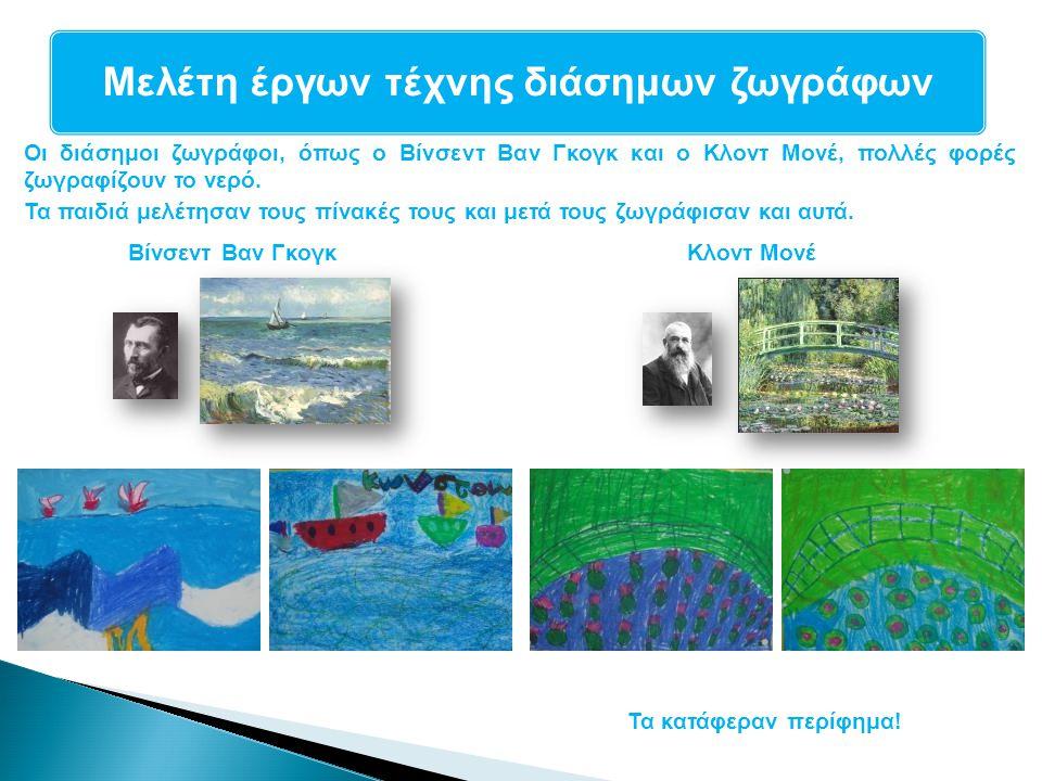 Οι διάσημοι ζωγράφοι, όπως ο Βίνσεντ Βαν Γκογκ και ο Κλοντ Μονέ, πολλές φορές ζωγραφίζουν το νερό. Τα παιδιά μελέτησαν τους πίνακές τους και μετά τους