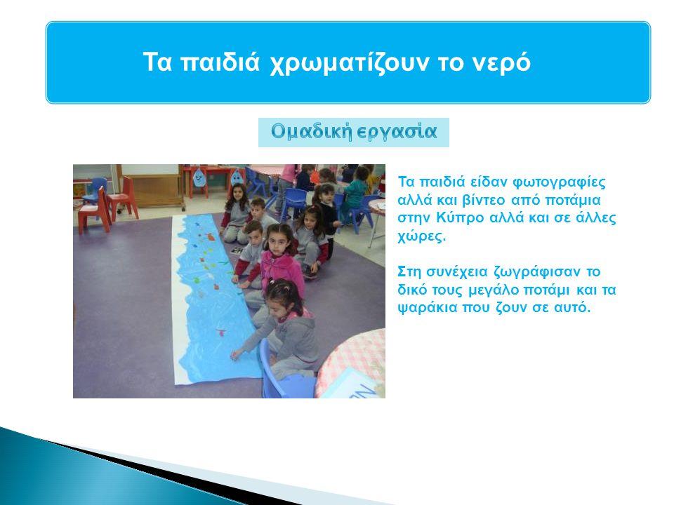 Τα παιδιά χρωματίζουν το νερό Τα παιδιά είδαν φωτογραφίες αλλά και βίντεο από ποτάμια στην Κύπρο αλλά και σε άλλες χώρες. Στη συνέχεια ζωγράφισαν το δ