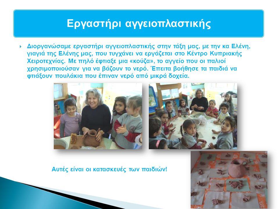  Διοργανώσαμε εργαστήρι αγγειοπλαστικής στην τάξη μας, με την κα Ελένη, γιαγιά της Ελένης μας, που τυγχάνει να εργάζεται στο Κέντρο Κυπριακής Χειροτε