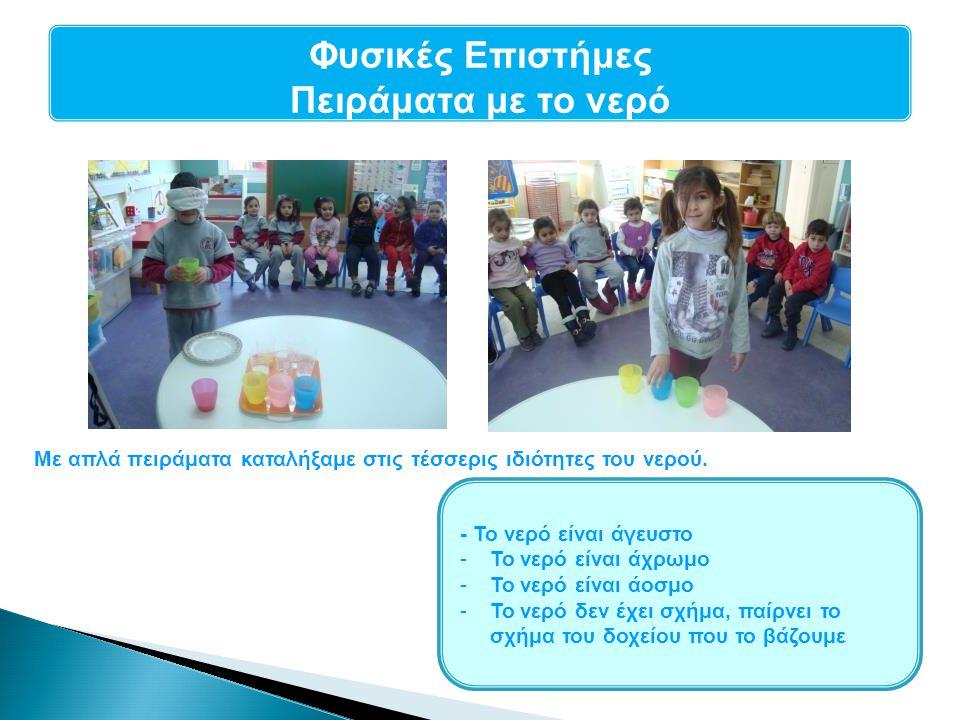 Φυσικές Επιστήμες Πειράματα με το νερό Με απλά πειράματα καταλήξαμε στις τέσσερις ιδιότητες του νερού. - Το νερό είναι άγευστο -Το νερό είναι άχρωμο -