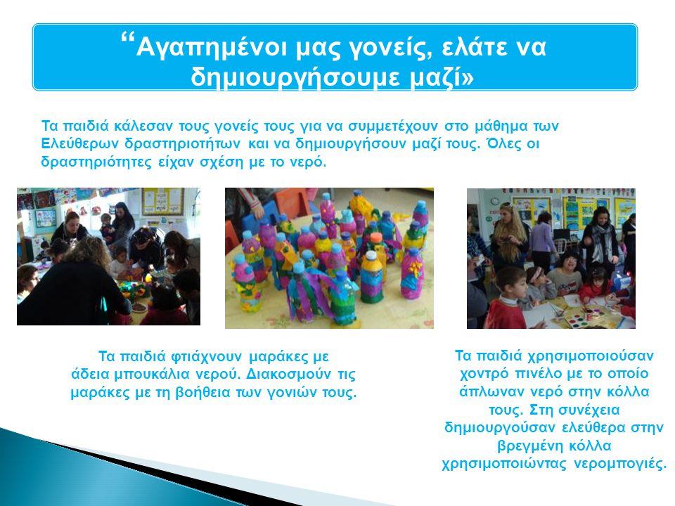 Τα παιδιά κάλεσαν τους γονείς τους για να συμμετέχουν στο μάθημα των Ελεύθερων δραστηριοτήτων και να δημιουργήσουν μαζί τους. Όλες οι δραστηριότητες ε