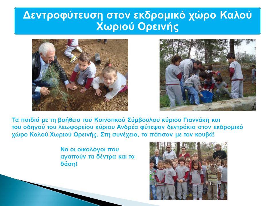 Δεντροφύτευση στον εκδρομικό χώρο Καλού Χωριού Ορεινής Τα παιδιά με τη βοήθεια του Κοινοτικού Σύμβουλου κύριου Γιαννάκη και του οδηγού του λεωφορείου