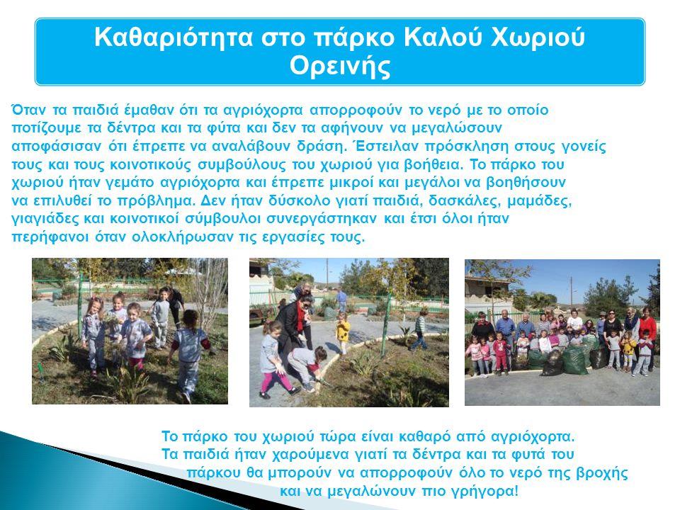 Καθαριότητα στο πάρκο Καλού Χωριού Ορεινής Όταν τα παιδιά έμαθαν ότι τα αγριόχορτα απορροφούν το νερό με το οποίο ποτίζουμε τα δέντρα και τα φύτα και
