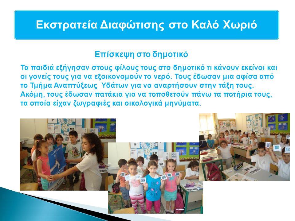 Επίσκεψη στο δημοτικό Εκστρατεία Διαφώτισης στο Καλό Χωριό Τα παιδιά εξήγησαν στους φίλους τους στο δημοτικό τι κάνουν εκείνοι και οι γονείς τους για