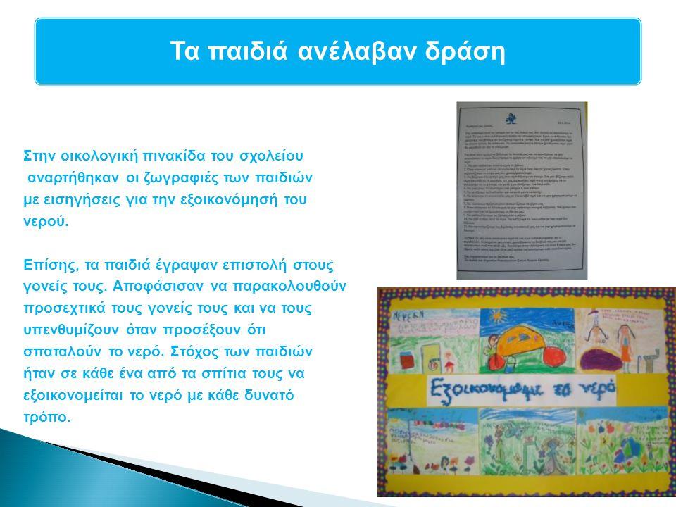 Στην οικολογική πινακίδα του σχολείου αναρτήθηκαν οι ζωγραφιές των παιδιών με εισηγήσεις για την εξοικονόμησή του νερού. Επίσης, τα παιδιά έγραψαν επι