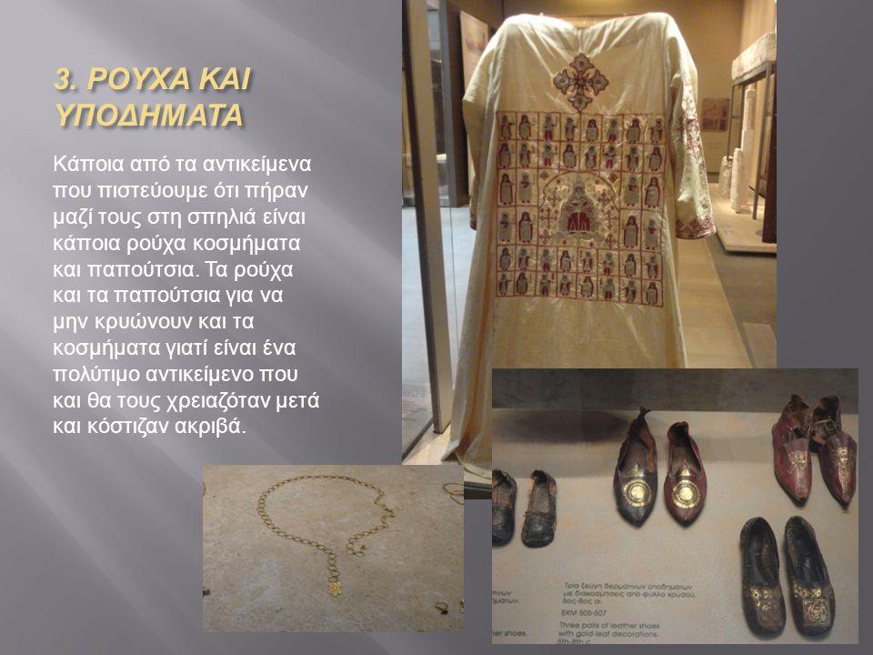 3. ΡΟΥΧΑ ΚΑΙ ΥΠΟΔΗΜΑΤΑ Κάποια από τα αντικείμενα που πιστεύουμε ότι πήραν μαζί τους στη σπηλιά είναι κάποια ρούχα κοσμήματα και παπούτσια. Τα ρούχα κα