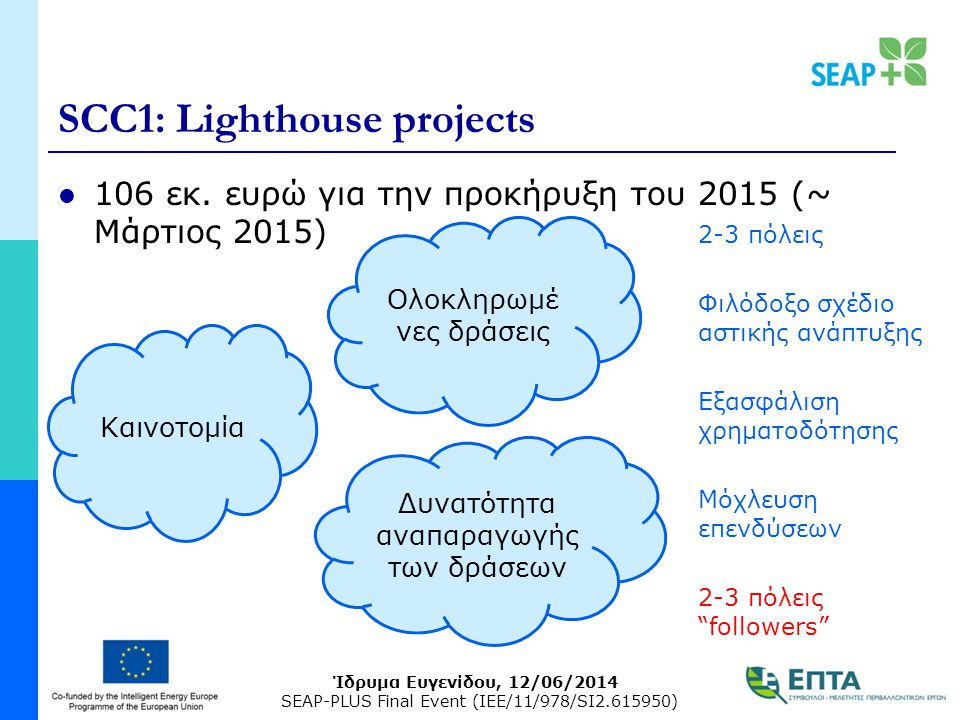 Ίδρυμα Ευγενίδου, 12/06/2014 SEAP-PLUS Final Event (IEE/11/978/SI2.615950) SCC1: Lighthouse projects 106 εκ.