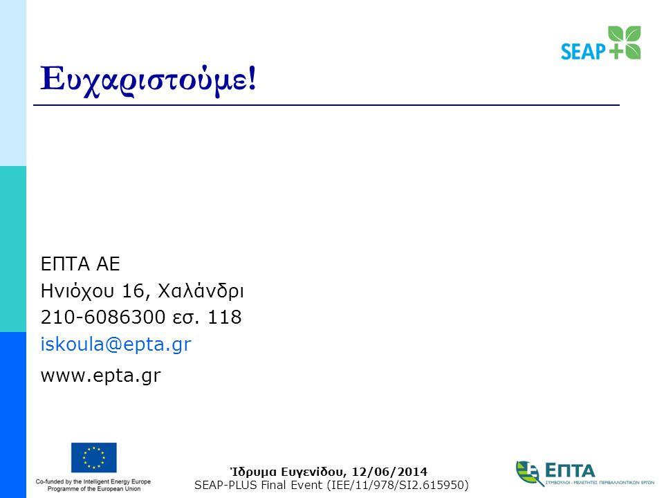 Ίδρυμα Ευγενίδου, 12/06/2014 SEAP-PLUS Final Event (IEE/11/978/SI2.615950) Ευχαριστούμε.