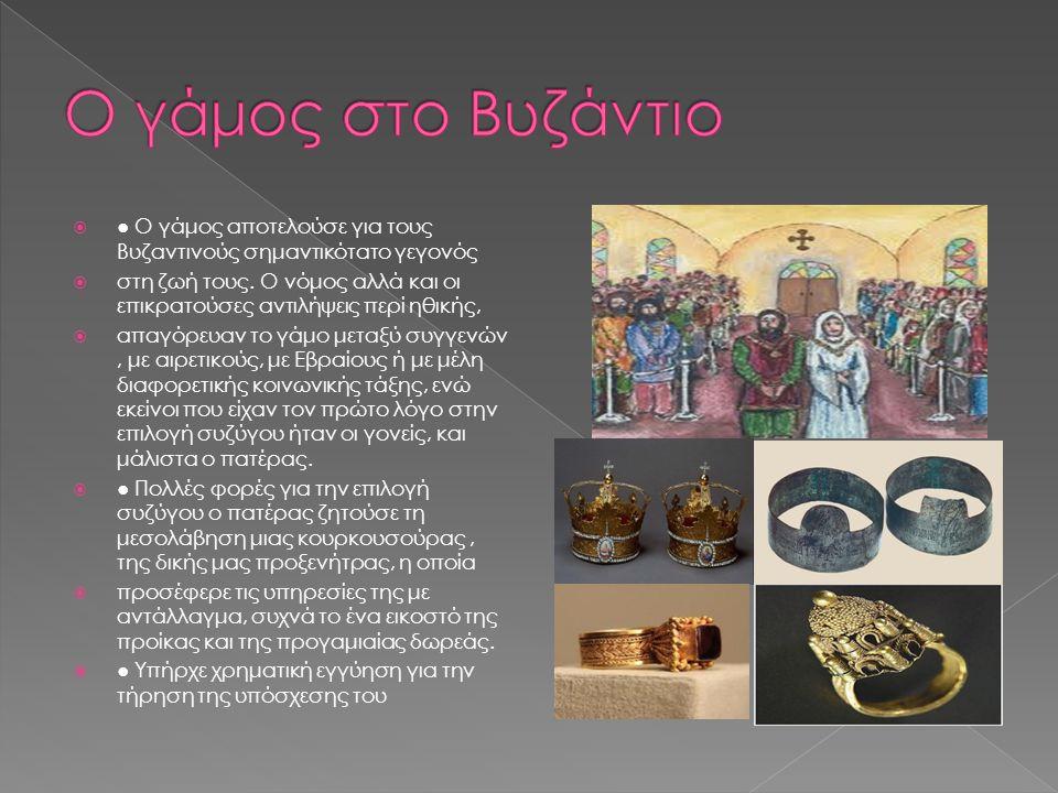  ● Ο γάμος αποτελούσε για τους Βυζαντινούς σημαντικότατο γεγονός  στη ζωή τους.
