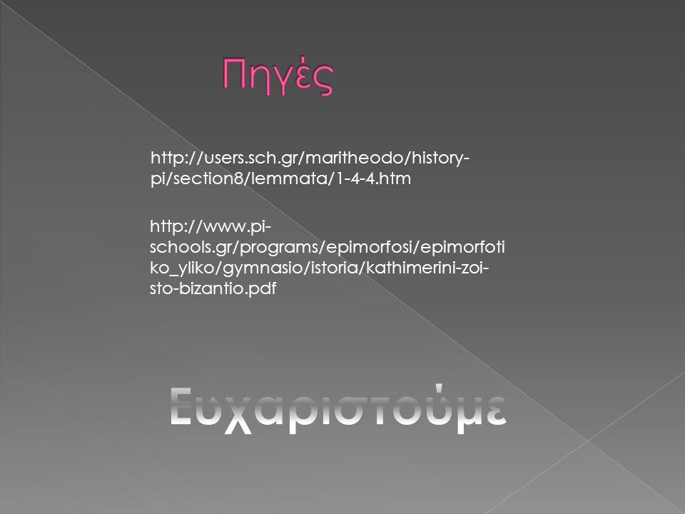 http://users.sch.gr/maritheodo/history- pi/section8/lemmata/1-4-4.htm http://www.pi- schools.gr/programs/epimorfosi/epimorfoti ko_yliko/gymnasio/istoria/kathimerini-zoi- sto-bizantio.pdf