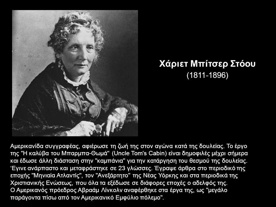 Μάργκαρετ Φούλερ (1810-1850) Αμερικανίδα δημοσιογράφος, κριτικός και δικηγόρος, υπέρμαχος των δικαιωμάτων των γυναικών. Το βιβλίο της
