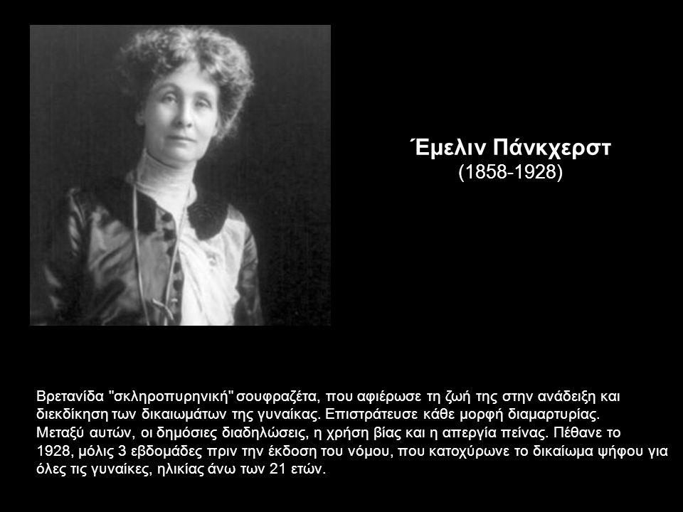 Έμιλι Ντίκινσον (1830 – 1886) Μία από τις σπουδαιότερες Αμερικανίδες ποιήτριες, έζησε το μεγαλύτερο μέρος της ζωής της στην απομόνωση, στο σπίτι των γ
