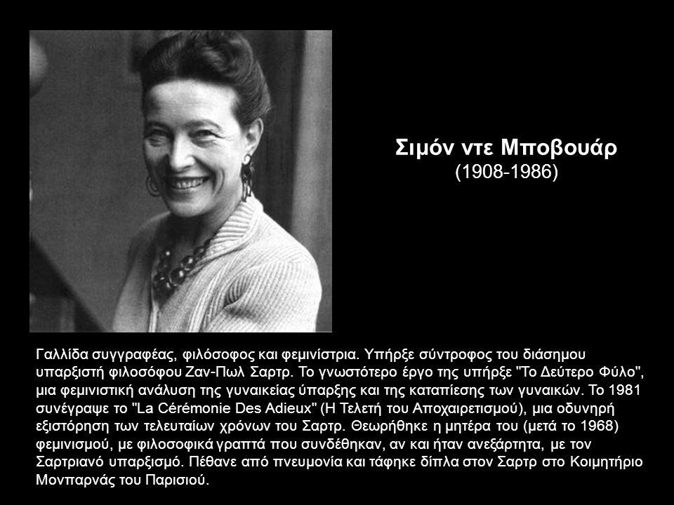 Αμέλια Έρχαρτ (1897 – εξαφανίστηκε το 1937. Κηρύχτηκε νεκρή το 1939) Αμερικανίδα πρωτοπόρος της αεροπορίας, συγγραφέας και υπέρμαχος των δικαιωμάτων τ