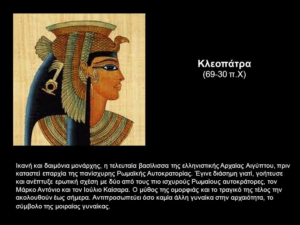 Ικανή και δαιμόνια μονάρχης, η τελευταία βασίλισσα της ελληνιστικής Αρχαίας Αιγύπτου, πριν καταστεί επαρχία της πανίσχυρης Ρωμαϊκής Αυτοκρατορίας.