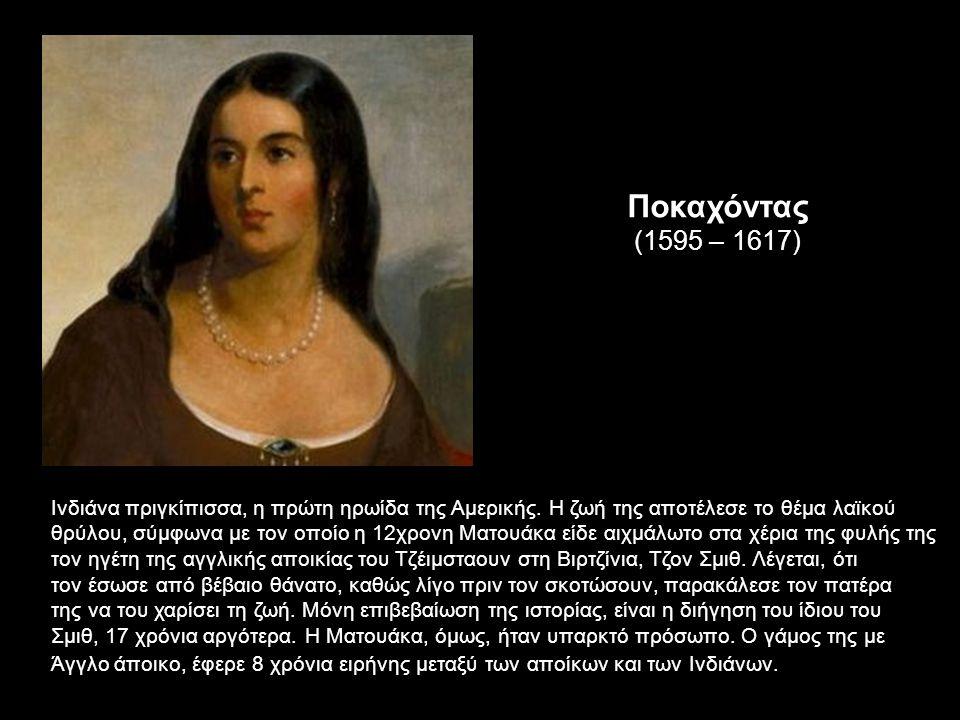 Ποκαχόντας (1595 – 1617) Ινδιάνα πριγκίπισσα, η πρώτη ηρωίδα της Αμερικής.