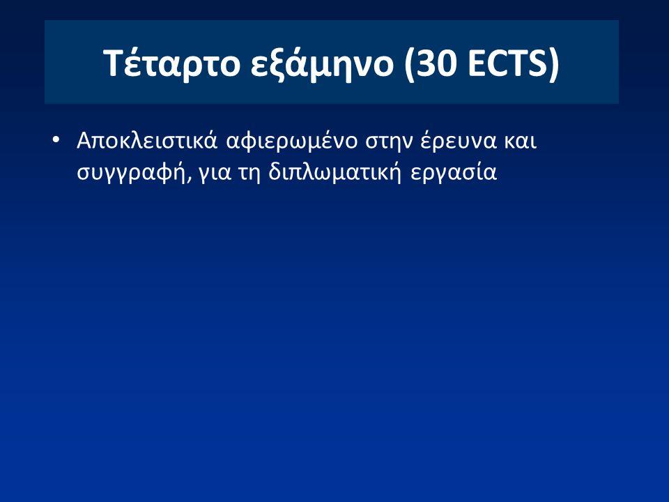 Τέταρτο εξάμηνο (30 ECTS) Αποκλειστικά αφιερωμένο στην έρευνα και συγγραφή, για τη διπλωματική εργασία