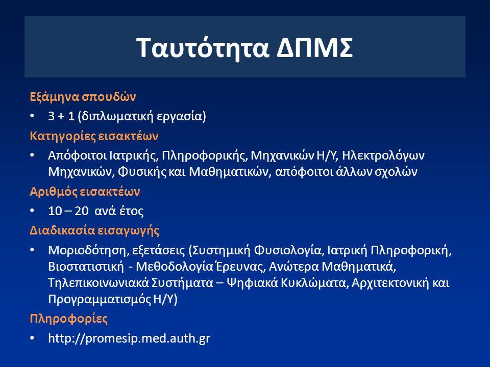 Εξάμηνα σπουδών 3 + 1 (διπλωματική εργασία) Κατηγορίες εισακτέων Απόφοιτοι Ιατρικής, Πληροφορικής, Μηχανικών Η/Υ, Ηλεκτρολόγων Μηχανικών, Φυσικής και