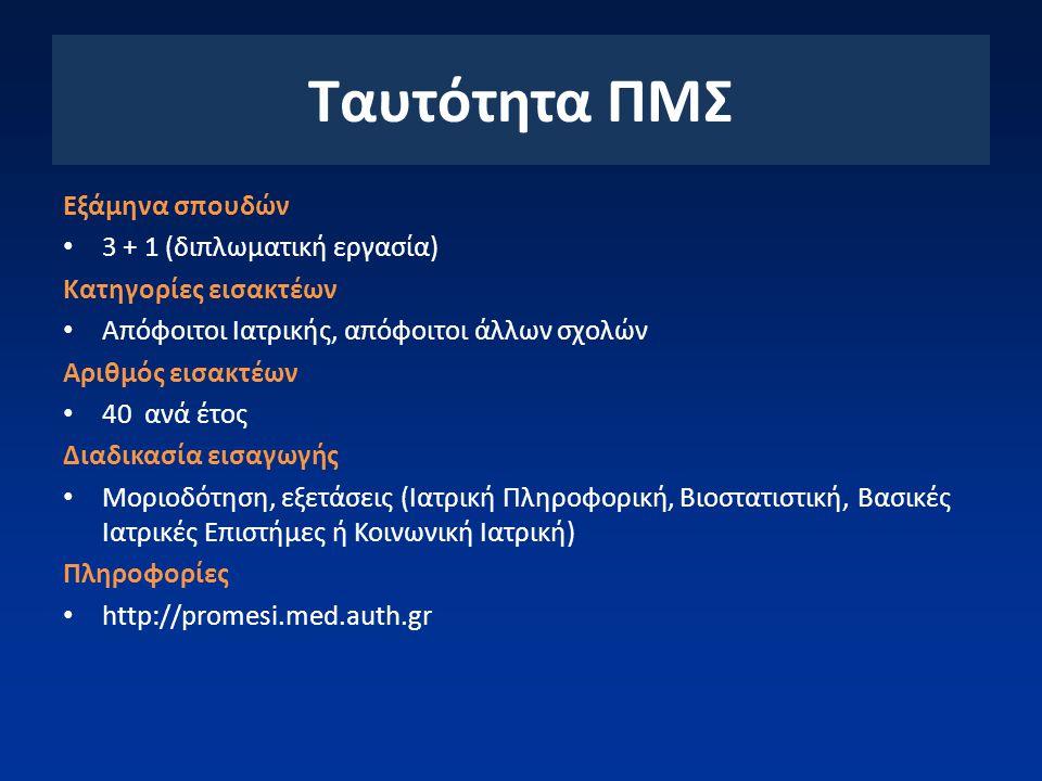 Εξάμηνα σπουδών 3 + 1 (διπλωματική εργασία) Κατηγορίες εισακτέων Απόφοιτοι Ιατρικής, Οδοντιατρικής, Νομικής, Θεολογίας και α) πτυχιούχοι ανθρωπιστικών και κοινωνικών επιστημών / β) πτυχιούχοι θετικών και τεχνολογικών επιστημών Αριθμός εισακτέων 25 Διαδικασία εισαγωγής Μοριοδότηση, εξετάσεις (Κώδικας Ιατρικής Δεοντολογίας, Ιατρικά, ηθικά και Νομικά ζητήματα του τέλους της ζωής) Πληροφορίες http://law-constitution.web.auth.gr/bio-mel/dpms/ Ταυτότητα ΔΠΜΣ