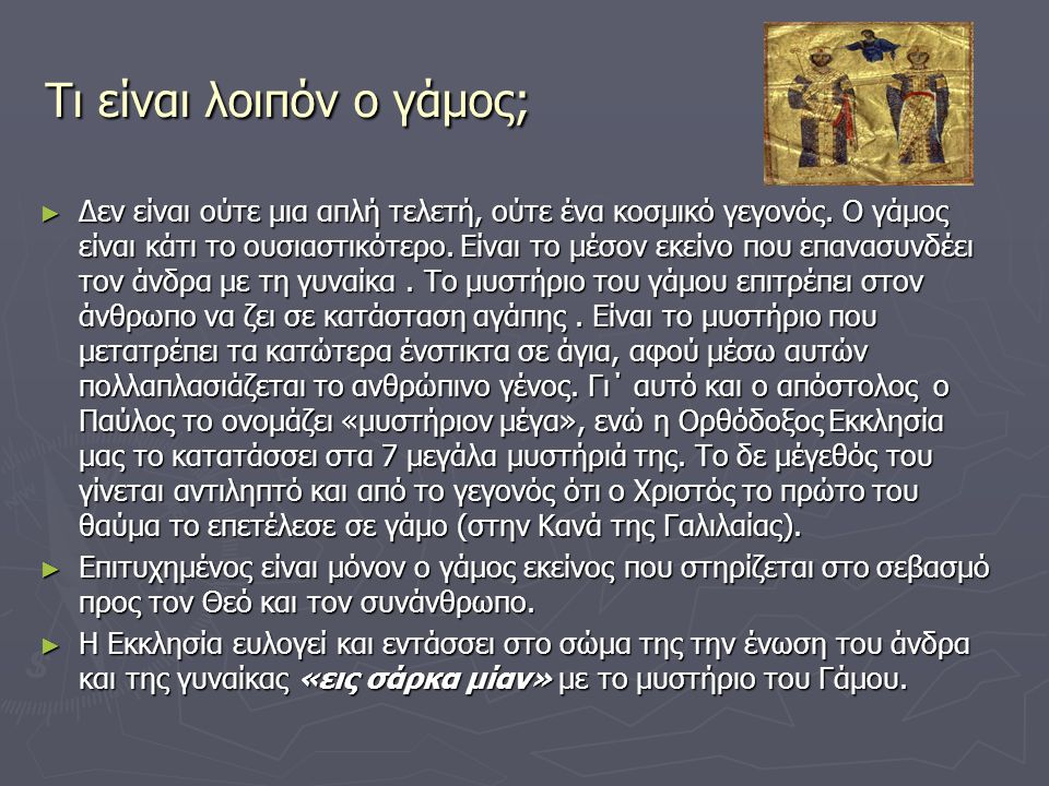 ► Ο θεός δημιούργησε τον άνθρωπο > και μετά δημιούργησε το πρώτο ζευγάρι (άνδρας και γυναίκα). Η γυναίκα αποτελείτε από τη σάρκα και τα οστά του άνδρα