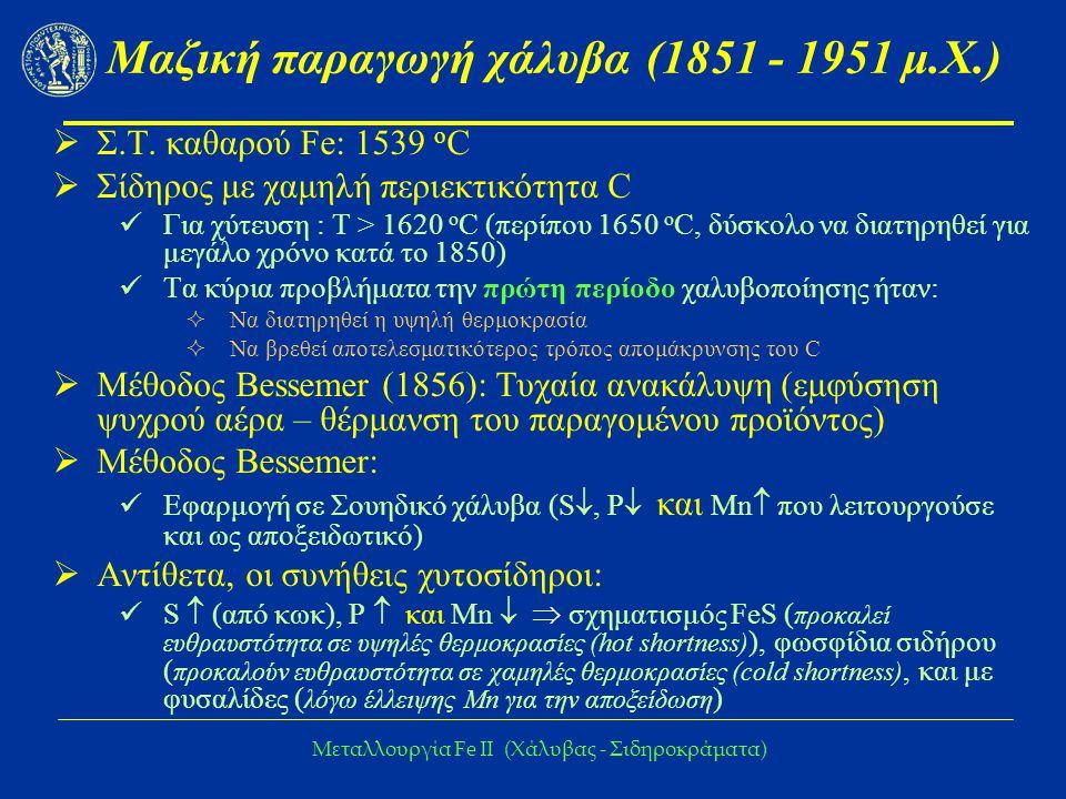 Μεταλλουργία Fe IΙ (Χάλυβας - Σιδηροκράματα) Μαζική παραγωγή χάλυβα (1851 - 1951 μ.Χ.)  Σ.Τ.